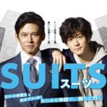 SUITS/スーツの無料動画や見逃し配信!海外ドラマ全部ネタバレ