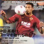 サッカーダイジェストの最新号を無料で立ち読みする方法がお得!