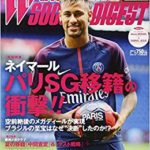 ワールドサッカーダイジェストの最新号を無料で立ち読みする方法