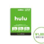 Huluチケットのメリットとデメリット!損しない使い方や購入方法