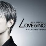LOVE or NOT♪今市隆二の無料視聴動画!見逃し配信や再放送をネタバレ