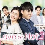 Love or Not2の無料視聴動画!見逃し配信フル完全ネタバレを体験出来る