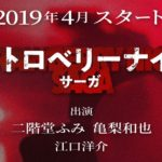 ストロベリーナイト・サーガの無料視聴動画!第1話〜見逃し再放送のネタバレ