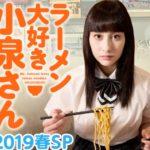 ラーメン大好き小泉さん2019の無料視聴動画!見逃し再放送配信を見る為のネタバレ