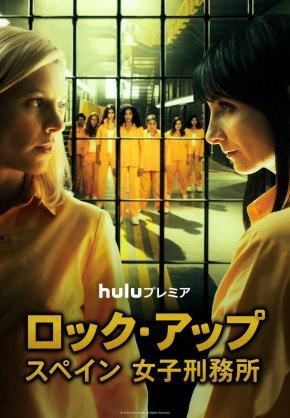 ロックアップ/スペイン女子刑務所の無料動画をネタバレ