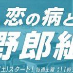 恋の病と野郎組の見逃し無料動画視聴!キャスト・相関図・ロケ地ネタバレ