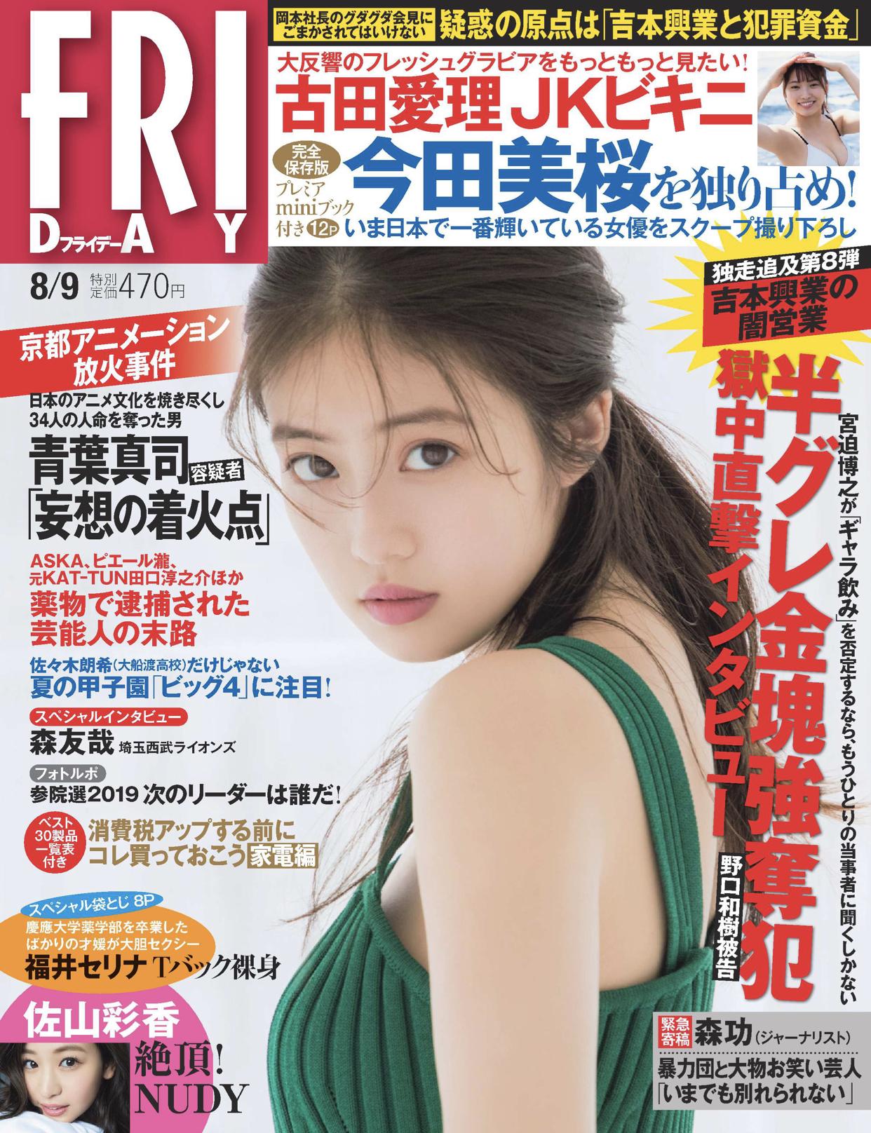 今田美桜フライデー袋とじ画像を無料でネタバレ!