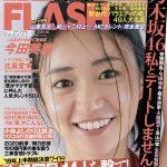 大島優子のフラッシュ袋とじ画像!写真集や最新号表紙・中身をネタバレ