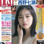 西野七瀬のフライデー袋とじ画像!表紙・中身の最新号を無料ネタバレ
