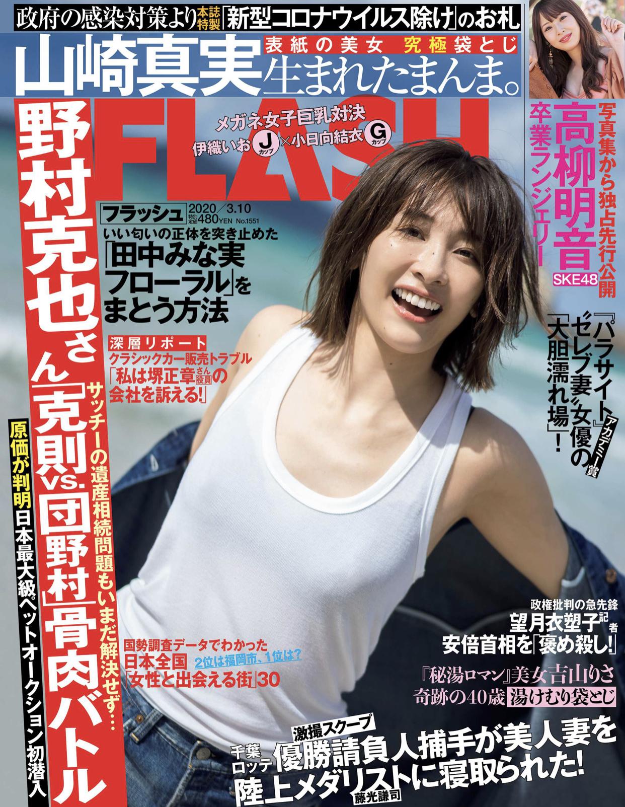 山崎真美のフラッシュ袋とじ画像!表紙・中身を無料でネタバレ