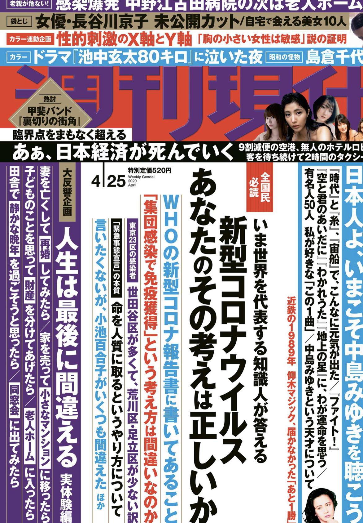 長谷川京子の週刊現代・袋とじ画像!中身を無料ネタバレ